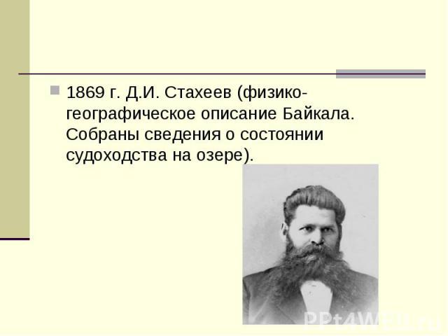 1869 г. Д.И. Стахеев (физико-географическое описание Байкала. Собраны сведения о состоянии судоходства на озере).