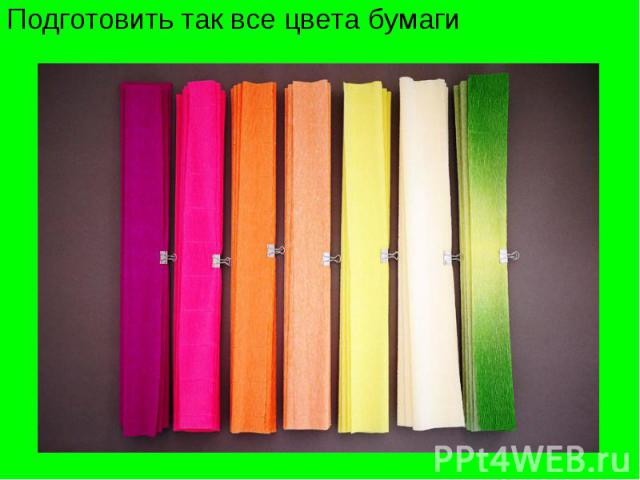 Подготовить так все цвета бумаги