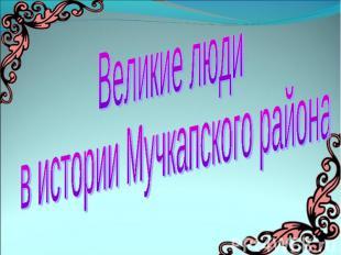 Великие люди в истории Мучкапского района