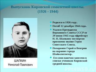 Выпускник Кировской семилетней школы. (1926 - 1944)Родился в 1926 году. Погиб 12