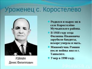 Уроженец с. КоростелёвоРодился и вырос он в селе Коростелёво Мучкапского района.