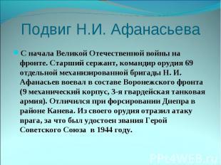 Подвиг Н.И. АфанасьеваС начала Великой Отечественной войны на фронте. Старший се