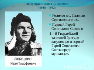 Любушкин Иван Тимофеевич(1918 - 1942)Родился в с. Садовая Сергиевского с/с. Перв