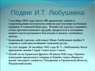 Подвиг И.Т. Любушкина7 октября 1941 года около 100 вражеских танков в сопровожде