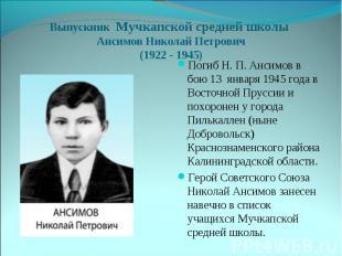 Выпускник Мучкапской средней школы Ансимов Николай Петрович(1922 - 1945)Погиб Н.