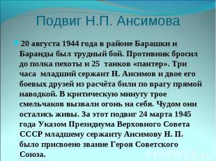 Подвиг Н.П. Ансимова20 августа 1944 года в районе Барашки и Баранды был трудный