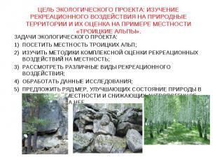Цель экологического проекта: изучение рекреационного воздействия на природные те