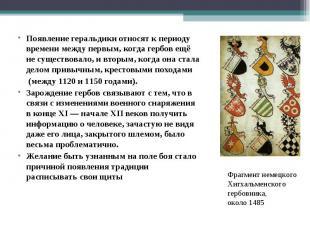 Появление геральдики относят к периоду времени между первым, когда гербов ещё не
