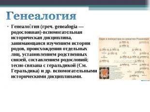 ГенеалогияГенеалогия (греч. genealogia — родословная)-вспомогательная историческ