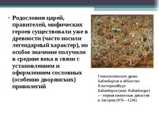 Родословия царей, правителей, мифических героев существовали уже в древности (ча