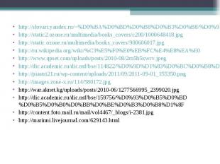 http://slovari.yandex.ru/~%D0%BA%D0%BD%D0%B8%D0%B3%D0%B8/%D0%91%D0%A1%D0%AD/%D0%