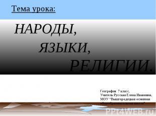 Тема урока: Народы, языки, религии География 7 класс,Учитель:Русская Елена Ивано