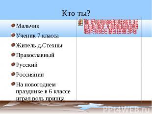 Кто ты? Мальчик Ученик 7 классаЖитель д.Стехны ПравославныйРусскийРоссиянинНа но