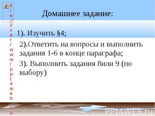 Домашнее задани1). Изучить §4; е:2).Ответить на вопросы и выполнить задания 1-6