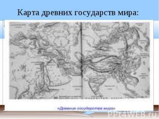 Карта древних государств мира: