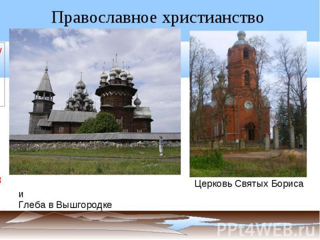 Православное христианство Церковь Святых Бориса иГлеба в Вышгородке