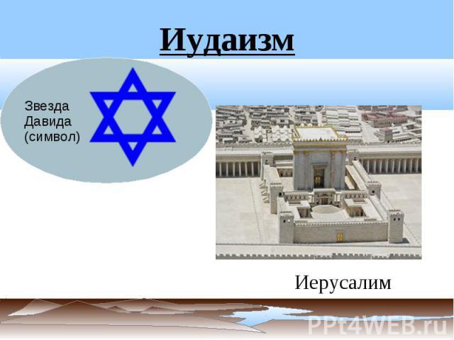 Иудаизм Звезда Давида (символ)Иерусалим