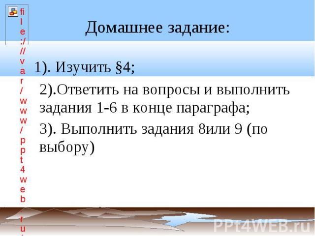 Домашнее задани1). Изучить §4; е:2).Ответить на вопросы и выполнить задания 1-6 в конце параграфа;3). Выполнить задания 8или 9 (по выбору)