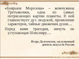 «Боярыня Морозова» – жемчужина Третьяковки, одна из самых потрясающих картин пла