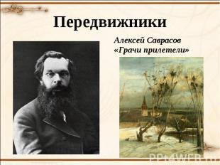 ПередвижникиАлексей Саврасов «Грачи прилетели»