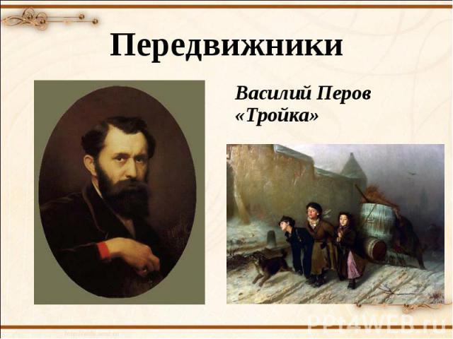 ПередвижникиВасилий Перов «Тройка»