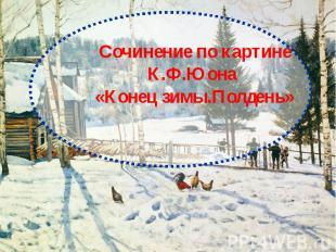 Сочинение по картине К.Ф.Юона «Конец зимы.Полдень»