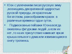 Юон с увлечением писал русскую зиму ,восхищаясь декоративной щедростью русской п