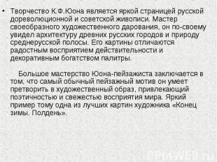 Творчество К.Ф.Юона является яркой страницей русской дореволюционной и советской