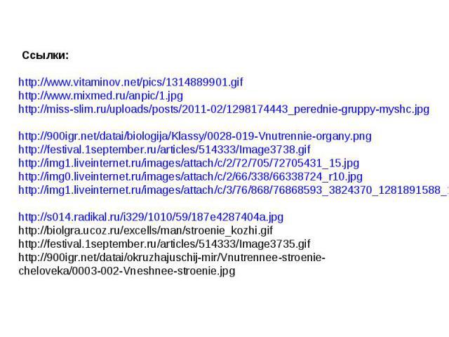 http://www.vitaminov.net/pics/1314889901.gifhttp://www.mixmed.ru/anpic/1.jpg http://miss-slim.ru/uploads/posts/2011-02/1298174443_perednie-gruppy-myshc.jpg http://900igr.net/datai/biologija/Klassy/0028-019-Vnutrennie-organy.png http://festival.1sept…