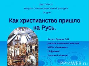 Курс ОРКСЭ модуль «Основы православной культуры» 18 урок Как христианство пришло
