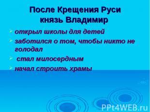 После Крещения Руси князь Владимир открыл школы для детей заботился о том, чтобы