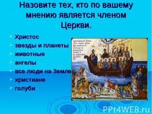 Назовите тех, кто по вашему мнению является членом Церкви.Христосзвезды и планет