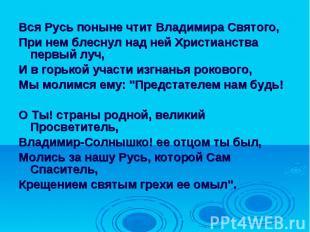 Вся Русь поныне чтит Владимира Святого,При нем блеснул над ней Христианства перв