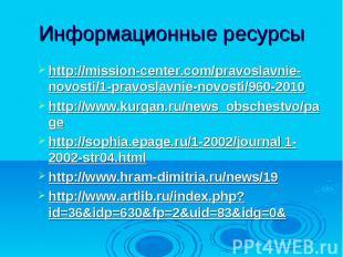 Информационные ресурсыhttp://mission-center.com/pravoslavnie-novosti/1-pravoslav
