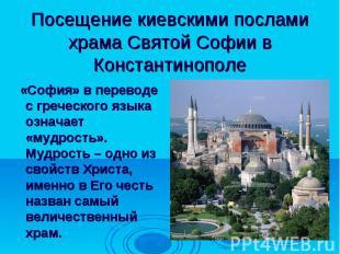 Посещение киевскими послами храма Святой Софии в Константинополе «София» в перев