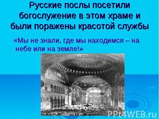 Русские послы посетили богослужение в этом храме и были поражены красотой службы