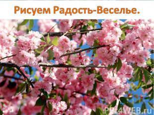 Рисуем Радость-Веселье.