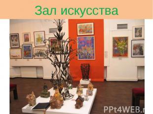 Зал искусства