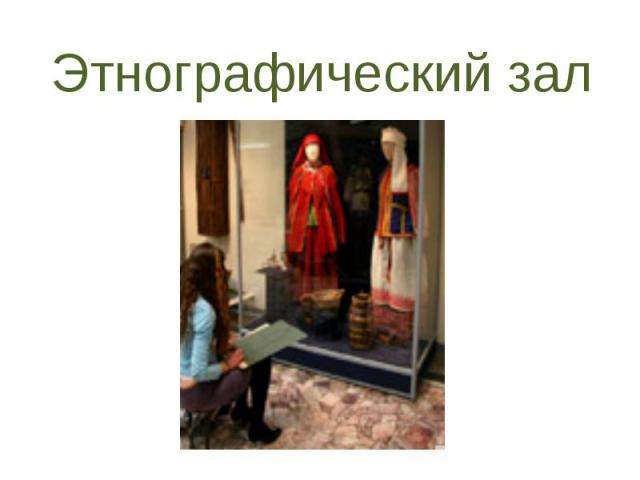Этнографический зал
