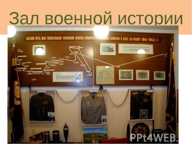 Зал военной истории