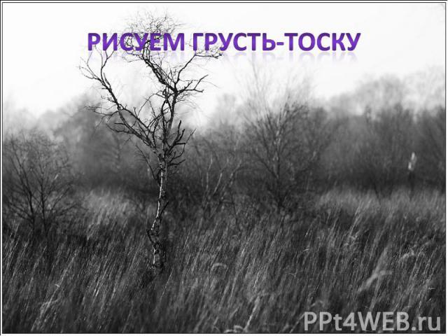 Рисуем Грусть-Тоску