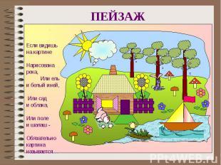 ПЕЙЗАЖЕсли видишьна картине Нарисована река, Или ель и белый иней, Или сад и обл