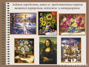 Задание:определить, какие из представленных картин являются портретом, пейзажем