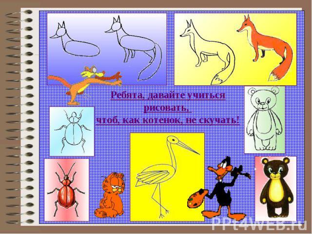 Ребята, давайте учиться рисовать, чтоб, как котенок, не скучать!