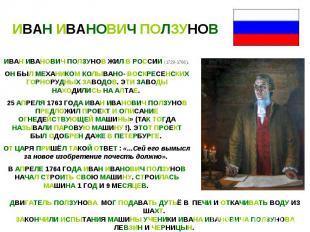 ИВАН ИВАНОВИЧ ПОЛЗУНОВИВАН ИВАНОВИЧ ПОЛЗУНОВ ЖИЛ В РОССИИ (1729-1766). ОН БЫЛ МЕ