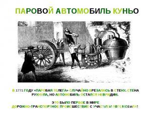 ПАРОВОЙ АВТОМОБИЛЬ КУНЬОВ 1771 ГОДУ «ПАРОВАЯ ТЕЛЕГА» СЛУЧАЙНО ВРЕЗАЛАСЬ В СТЕНУ.