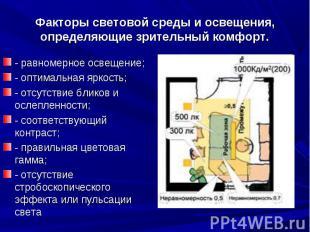 Факторы световой среды и освещения, определяющие зрительный комфорт.- равномерно