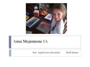 Анна Медникова 1А Как заработать миллион? Мой бизнес