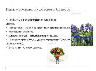 Идеи «большого» детского бизнесаОткрытки с икебанами из засушенных цветов.Необыч
