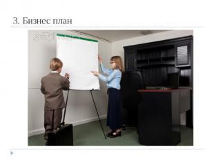 3. Бизнес план